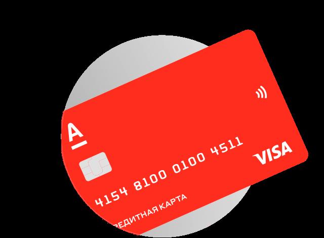 Полная стоимость кредита по кредитной карте включает в себя